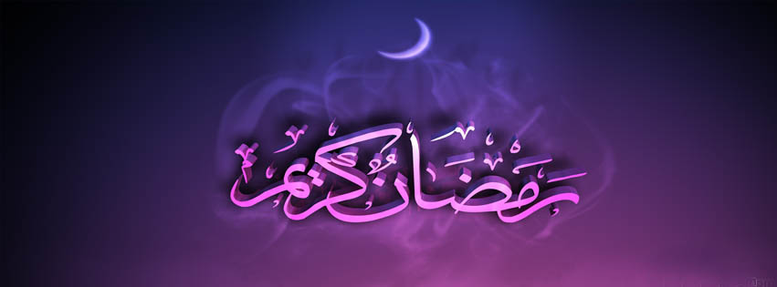 Islamic cover pictures Ramadan Mubarak 2014 Facebook covers photos (2)
