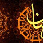 Happy Ramadan Mubarak 2014 FB Covers Pics (4)