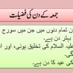 Jumma Mubarak SMS Urdu