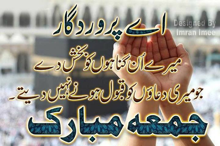 Jumma mubarak urdu Wallpapers
