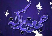 Happy Jumma Mubarak Wallpapers
