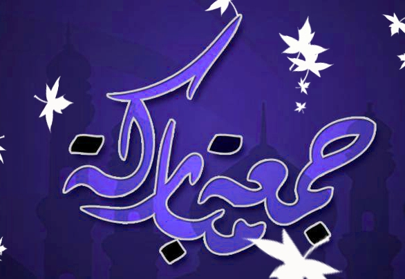 Happy Jumma Mubarak Wallpapers