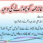Latest Hadith About Forgiveness Jumma Mubarak