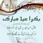 Bakra Eid (Eid-Ul-Adha) Wishing Best Wallpapers (1)