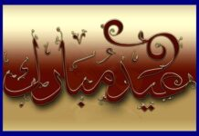 Eid ul Adha Mubarak 2014 Facebook Wallpaper Pics SMS (4)
