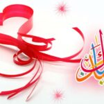 Eid Ul Adha (Bakra Eid) Best Wishing Eid Ul Azha Quotes (2)