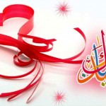Beautiful Eid ul Adha (Bakra Eid) HD Wallpapers 2014 Free Download (1)