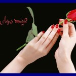 New Eid ul Azha wallpapers for Free 2015