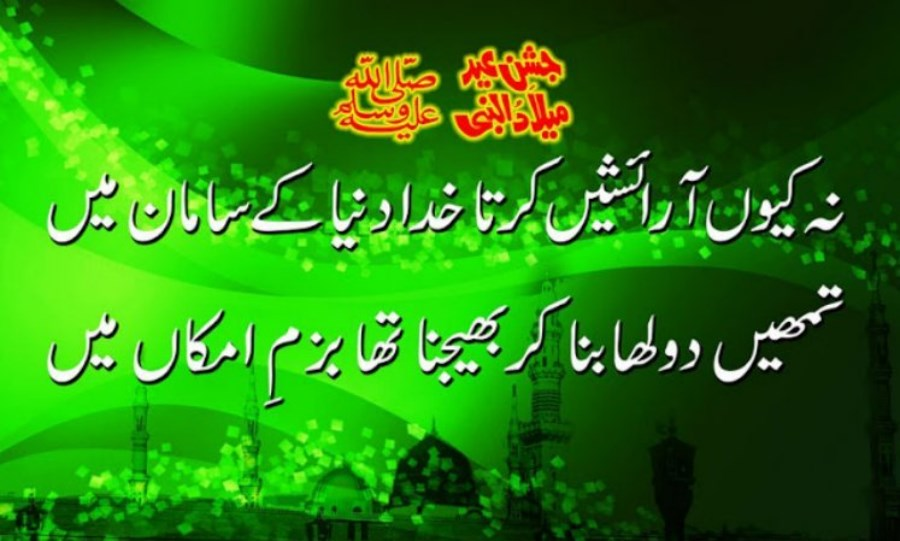 Madinah 12 Rabi ul Awal 2015 Beautiful HD Wallpapers