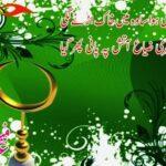 12 Rabi ul awal Beautiful Islamic Wallpapers HD HQ