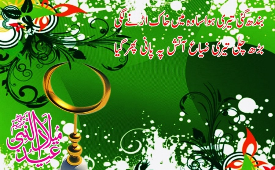 12 Rabi ul awal 2017 Beautiful Islamic Wallpapers HD HQ