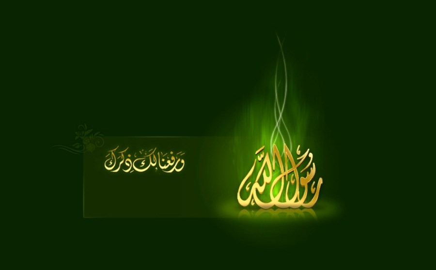 12 Rabi ul Awwal Prophet Muhammad Birthday Urdu