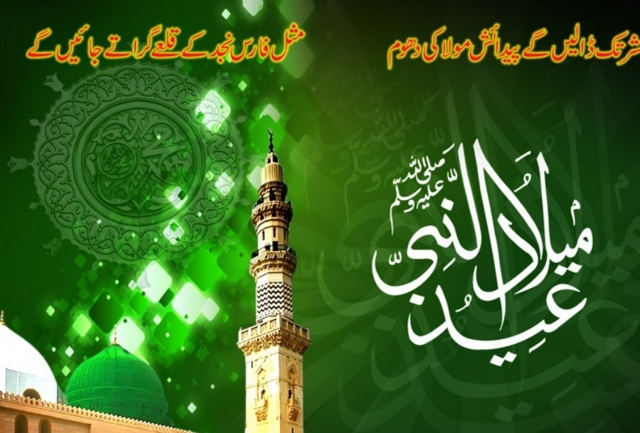 New 12 Rabi ul Awwal wallpapers