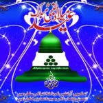 New 12 Rabi ul Awwal 2014 Latest SMS Poetery Pictures