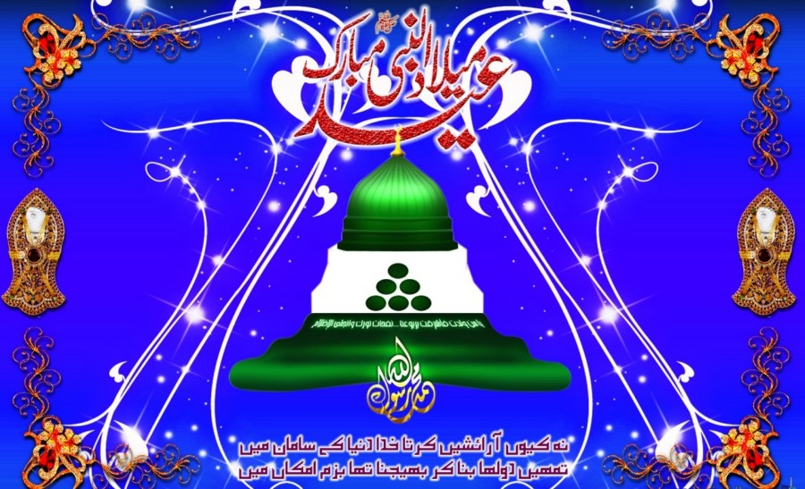 New 12 Rabi ul Awwal 2017 Latest SMS Poetery Pictures