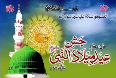 Latest 12 Rabi ul Awal HD Wallpaper 2017