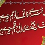 Jashn e Eid Milad un Nabi Wallpapers HD Free