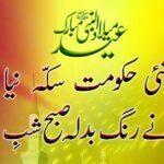 12 Rabi Ul Awal Wallpapers 2014 Eid Milad Un Nabi