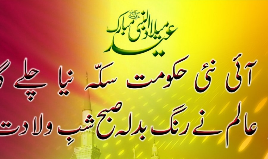12 Rabi Ul Awal Wallpapers 2014 Eid Milad Un Nabi