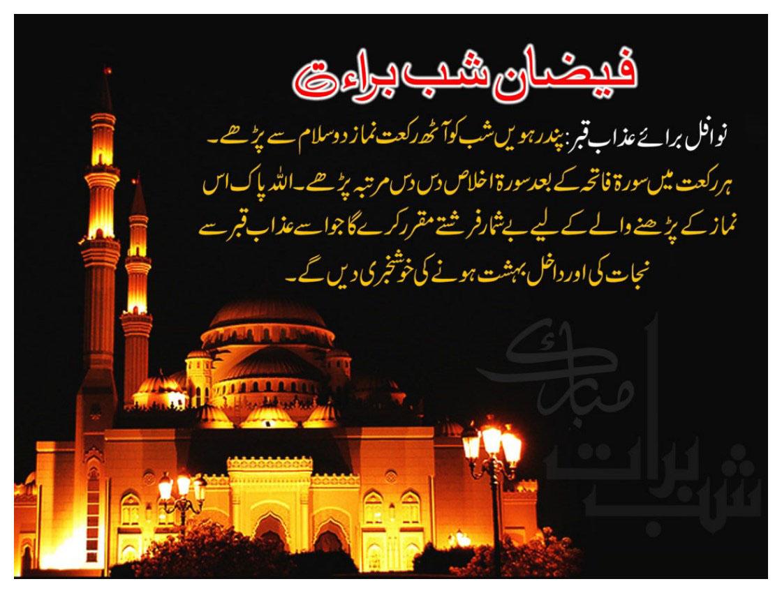 Shab e Barat Best Urdu Qoutes