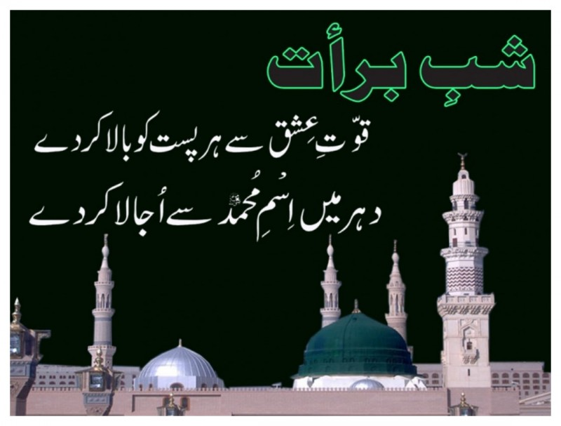 Shab e Barat HD wallpapers