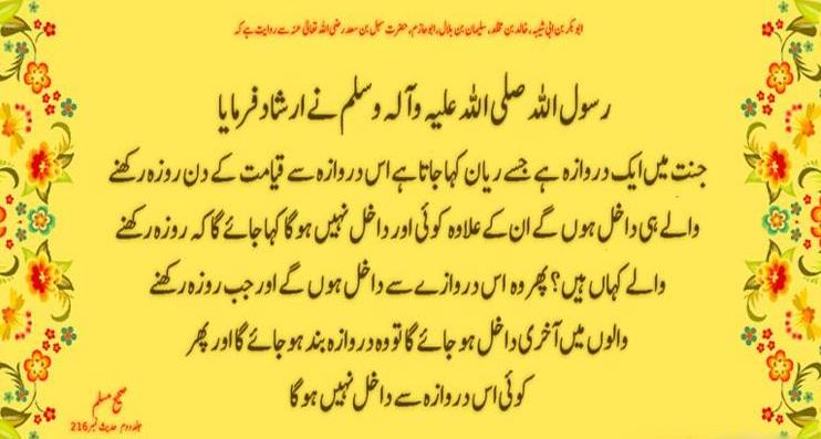 Mah-e-Ramzan ki fazilat wa ahmiyat