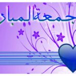 Jumma tul Wida HD wallpapers