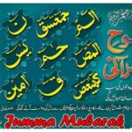Ramadan Jumma Mubarak Photos Second Jumma