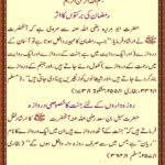 ramzan ki ahmiyat Importance urdu essay