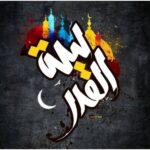 Lailatul Qadr new hD islamic Wallpapers