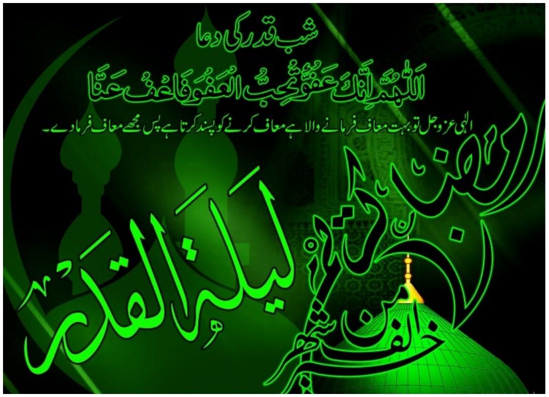Best Lailatul Qadr Hd Wallpapers Collection