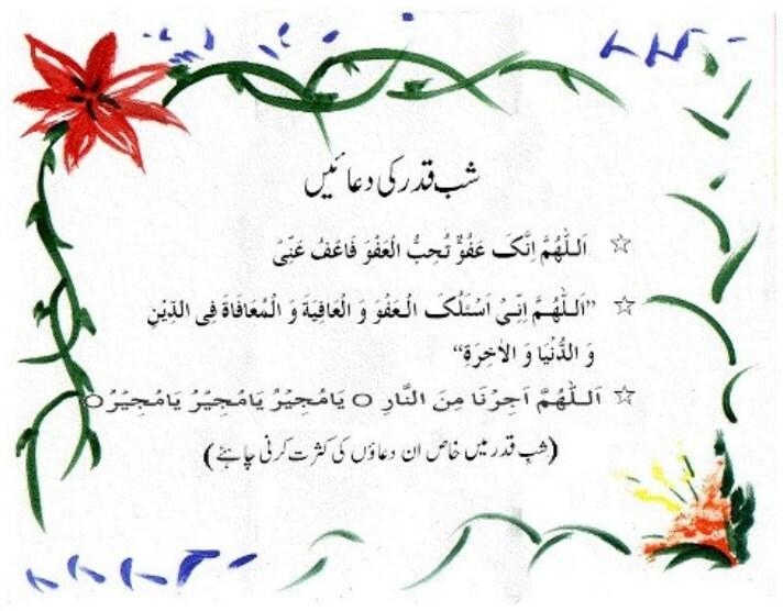 Shabe Qadar ki dua in Urdu