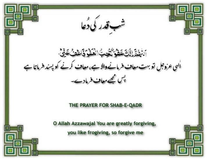 Lailatul Qadr  hd wallpapers in Urdu Arabic