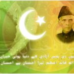 picture of Happy independence day Pakistan 2015 with Green flag