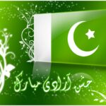 Urdu 14 August Independence Day Wallpapers free downlaod