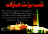latest Shab e Barat Wallpapers Photos Pictures