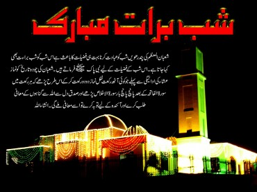 15th Shaban Shab-e-Barat HD Islamic Wallpapers