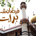New Shab e Barat Mubarak Wallpapers free Download
