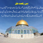 islamic wallpaper shab e barat