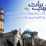 shab-e-barat wallpapers collection 2016 2017