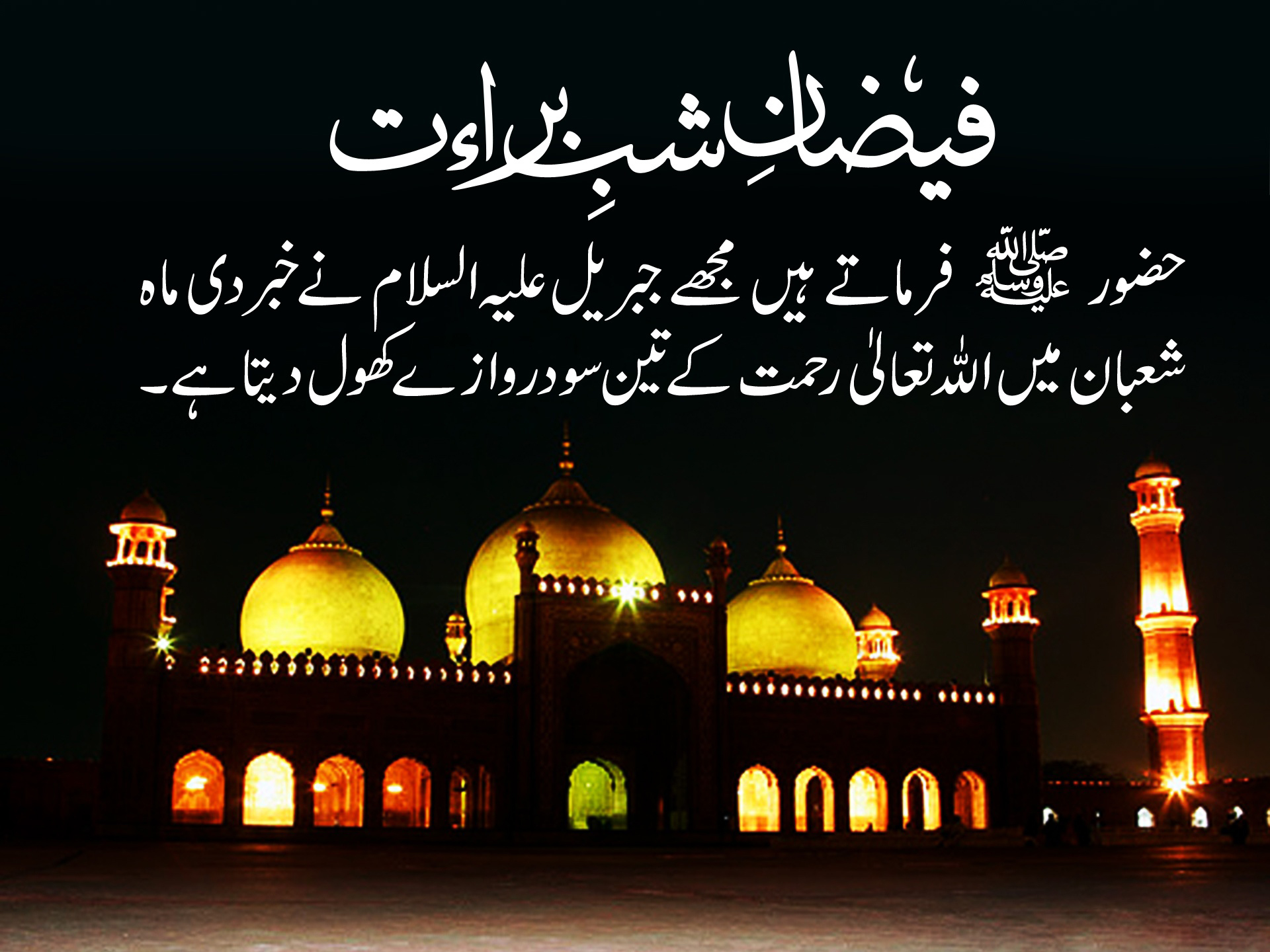 shab e barat wallpapers download