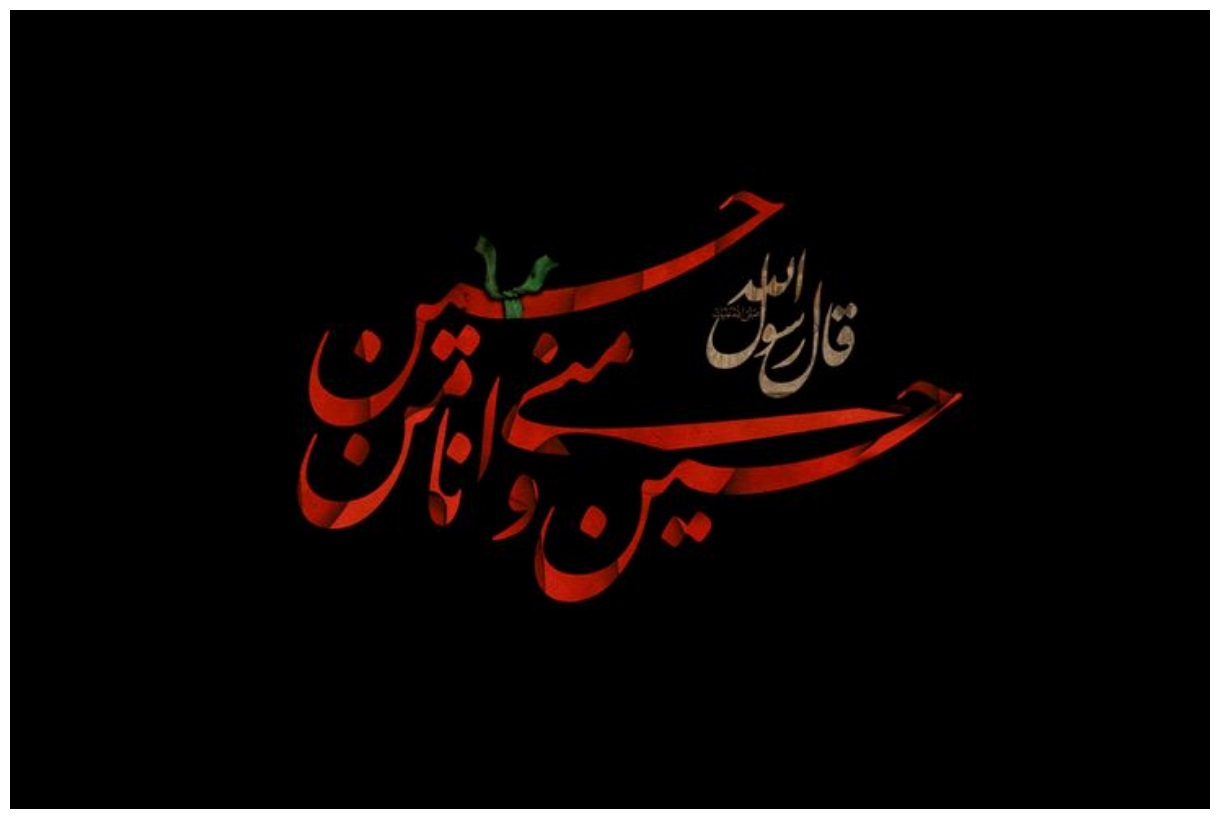 Hussain (A.S) O Mini Wa Ana Minal Hussain (A.S)