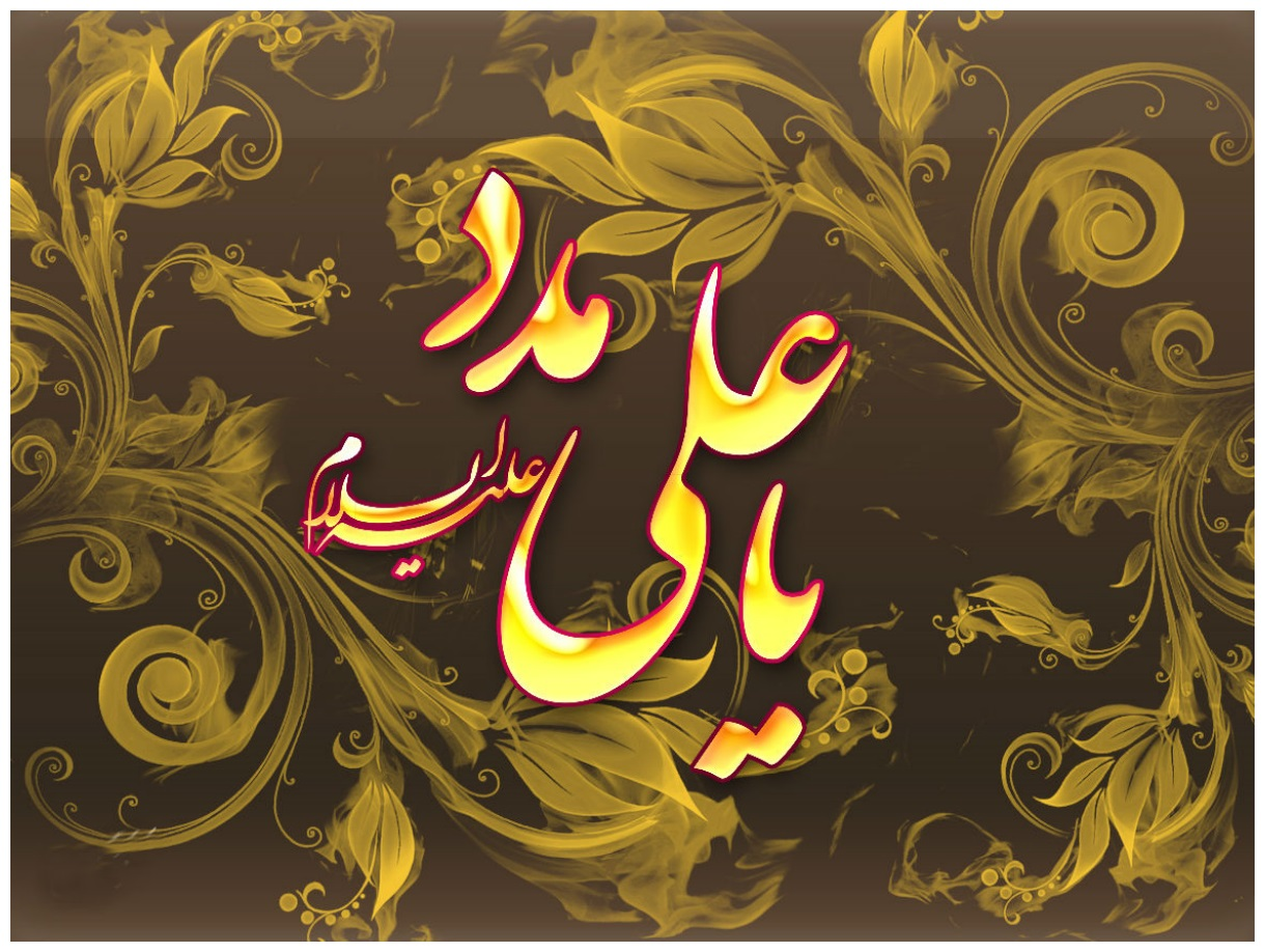 Muharram ul Haram Wallpapers widescreen in Urdu