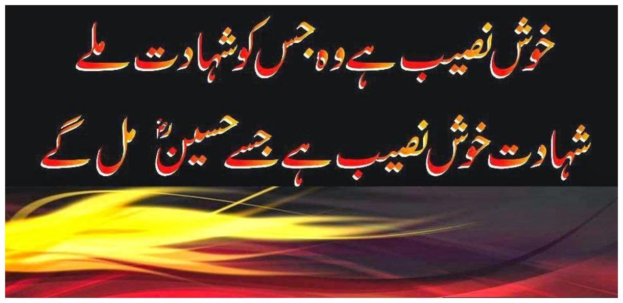 Muharram Ul Haram- King is Imam Hussain Urdu Poetery