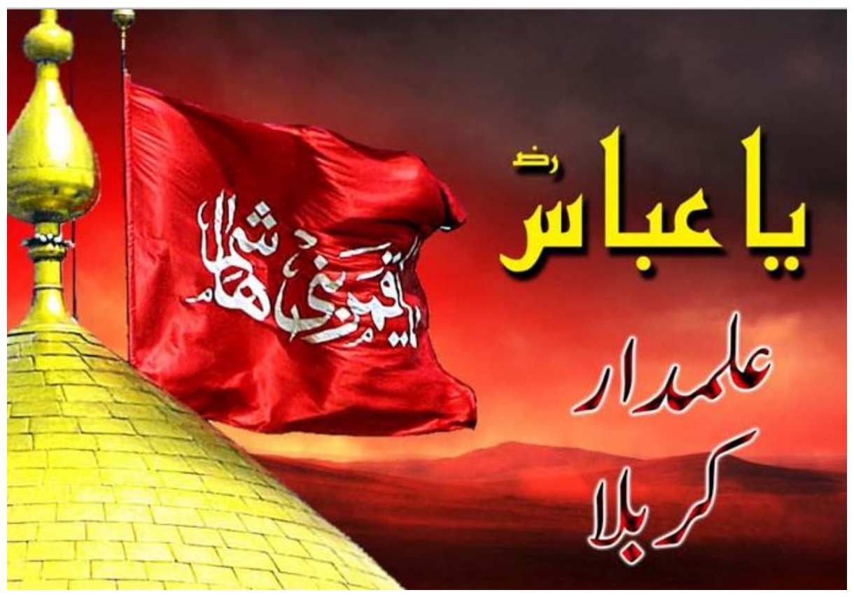 Ya Abbas Alamdar full hd Muharram Ul Haram wallpapers