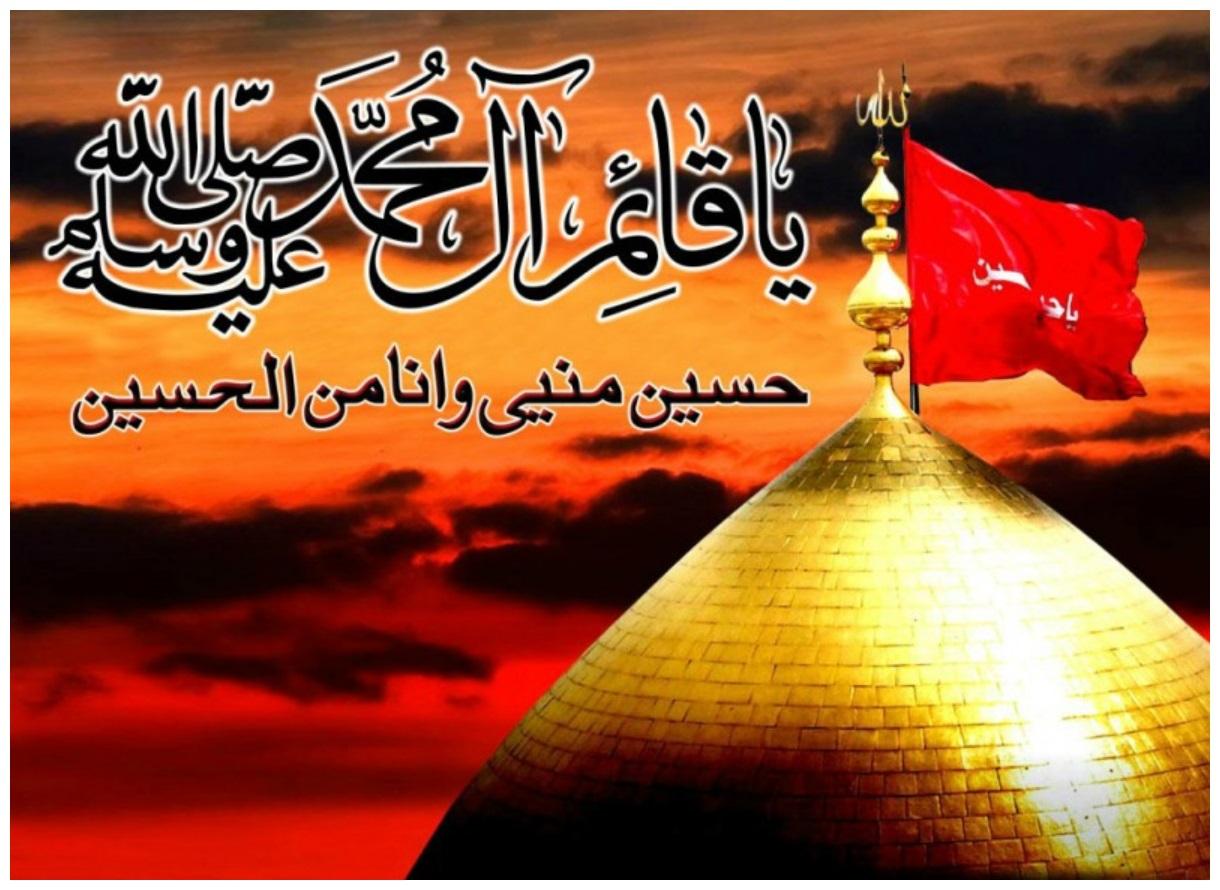 Best Muharram-ul-Haram Hussein Ibne Ali  Photos