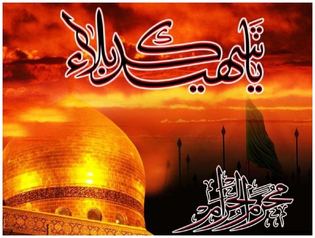 Ya Ali Ya Hussain Muharram