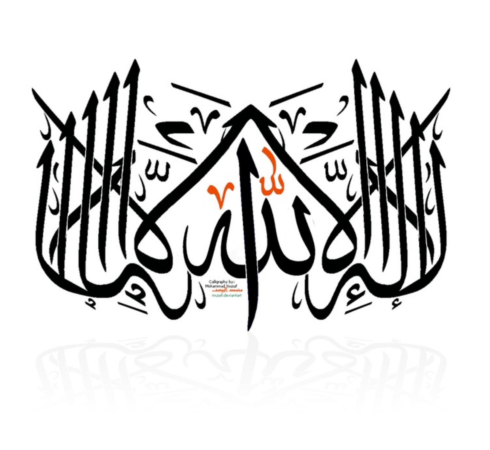 Kalma La ilaha illallah Muhammadur Rasulullah Wallpapers with Black background