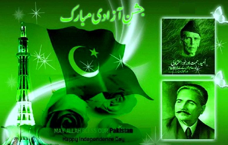 Allama Iqbal Quide Azam Independence Day Wallpapers