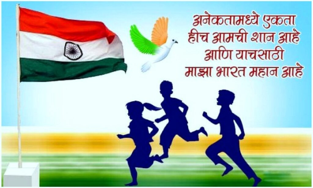 Beautiful Happy Independence Day Quotes Image
